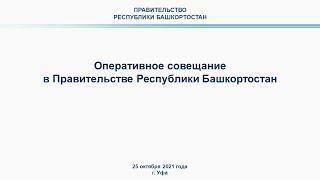 Оперативное совещание в Правительстве Республики Башкортостан: прямая трансляция 25 октября 2021 г.