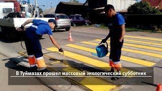 UTV. Новости запада Башкирии за 26 августа