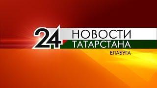 Выпуск новостей от 22 мая 2019 - Елабуга 24