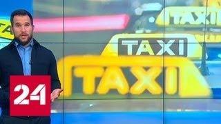 Хамство таксистов и пассажиров записывают скрытые камеры - Россия 24