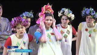 В Уфе открылся первый Республиканский фестиваль любительских театров юных актёров