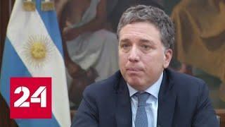 Министр финансов Аргентины ушел в отставку после резкого падения курса песо - Россия 24