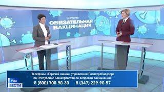 В Башкирии вводится обязательная вакцинация