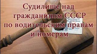 Судилище над Гражданином СССР по водительским правам и номерам СССР в оккупационном суде РФ г Сибай