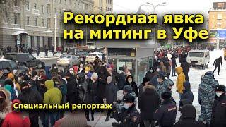 """""""Рекордная явка на митинг в Уфе!"""" """"Открытая Политика"""". Специальный репортаж"""