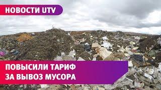 В Башкирии повысили плату за вывоз мусора