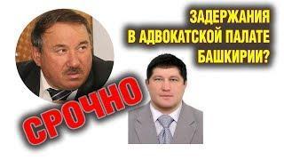 """Задержания в адвокатской палате Башкирии? Специальный репортаж. """"Открытая Политика""""."""