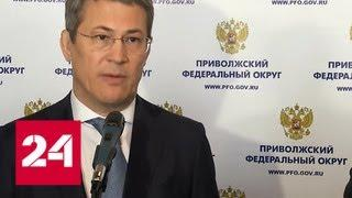 Правительству Башкирии представили нового руководителя - Россия 24