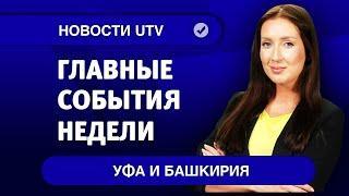 Новости Уфы и Башкирии | Главное за неделю с 24 по 30 августа