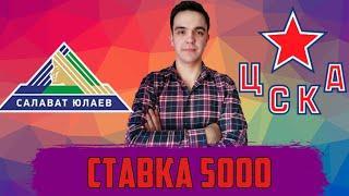САЛАВАТ ЮЛАЕВ - ЦСКА ПРОГНОЗ И СТАВКА / КХЛ