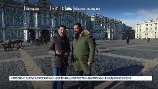 Звезда мировой оперной сцены Ильдар Абдразаков - герой программы «Один день»