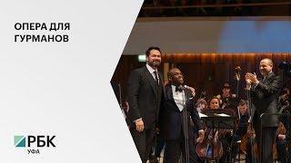 Уфа принимает III Международный фестиваль Ильдара Абдразакова