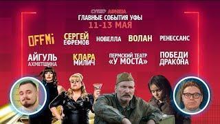 Суперафиша. Главные события Уфы, 11 - 13 мая.