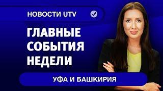 Новости Уфы и Башкирии | Главное за неделю с 8 по 14 марта