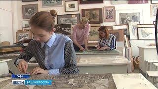Конкурс для молодых художников, посвященный 100-летию республики, стартовал в Уфе