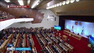 В Уфе состоялась инаугурация Главы Республики Башкортостан Радия Хабирова
