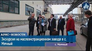Экскурсия на маслоэкстракционном заводе в с. Мячный