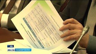 Радий Хабиров провёл совещание по проблемам обманутых дольщиков