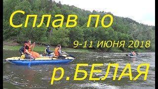 Сплав по р. Белая (9-11 июня 2018 г.)