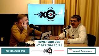 «Персонально Ваш» на Эхе Москвы в Уфе Андрей Потылицын:  отставка Хамитова и др.