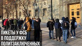 Протест у здания ФСБ России | Москва