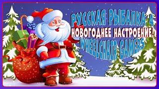 Русская Рыбалка 4    С Новым годом всех!