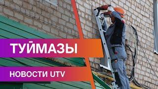 Новости Туймазинского района от 16.06.2021