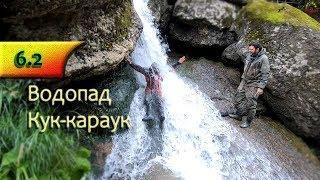 """Красоты Башкирии, пещера """"Салават Юлаева"""" и водопад """"Кук-Караук"""". Часть 2."""