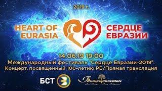 Сердце Евразии. День 3: прямой эфир из Уфы!