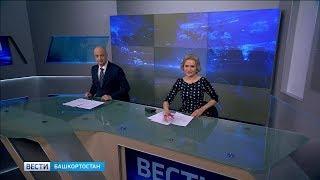 Вести-Башкортостан – 10.07.19