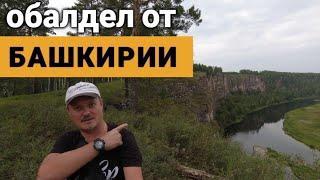 Башкортостан бескрайние степи, реки и горы. Урал путешествие по Башкирии: кургазак, гребень, пещера.