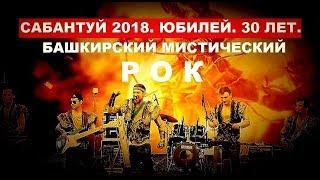 2018 - Башкирский мистический рок. Сабантуй. Юбилей. 30 лет. Коломенское. Концерт. Главная сцена.