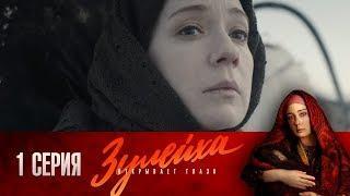Зулейха открывает глаза. 1 серия (2020) Драма, экранизация @ Россия 1