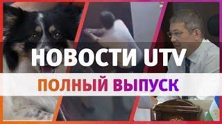 Новости Уфы и Башкирии 08.06.2020: самоизоляция, закладчики-наркоманы и уникальное пёсокафе
