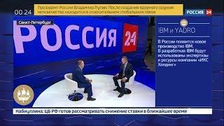 В рамках ПМЭФ Радий Хабиров дал интервью телеканалу «Россия 24»
