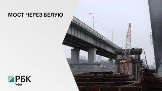 Работа над новым мостом через р. Белую завершена на 40%