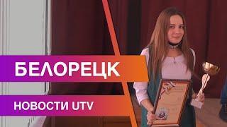 Новости Белорецкого района от 19.03.2021