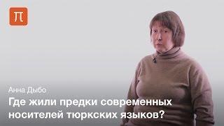 Контакты прототюркского языка — Анна Дыбо