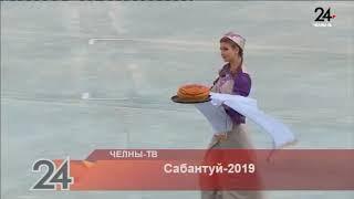 Сабантуй-2019