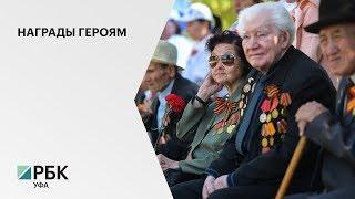 В Башкортостане проживает более 38000 ветеранов и инвалидов ВОВ