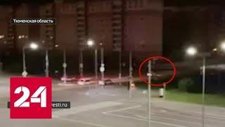 В Тюмени пьяный студент устроил уличные гонки с полицейскими - Россия 24