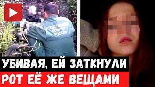 """Подруга убитой в Башкирии 15-летней девушки: """"Ей заткнули рот ее же вещами, чтобы она не кричала""""."""