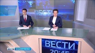 Вести-Башкортостан - 10.01.19