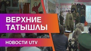 Новости Татышлинского района от 24.09.2020