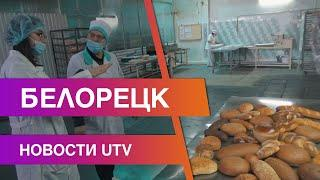 Новости Белорецкого района от 16.10.2020