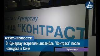 """В Кумертау встретили ансамбль """"Контраст"""" после конкурса в Сочи"""