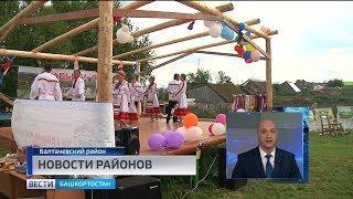 Новости районов: «Башкирские дворики» в Учалах и марийский праздник Семык в Балтачево