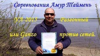 Соревнования АмурТаймень УЛ 2015 - Разгонный или Ganzo против сетей. FISHINGALTSEV