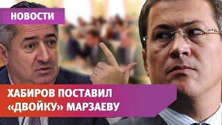 Хабиров раскритиковал доклад и.о. министра ЖКХ Башкирии