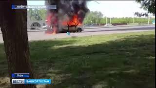 Сегодня в Уфе сгорел автомобиль